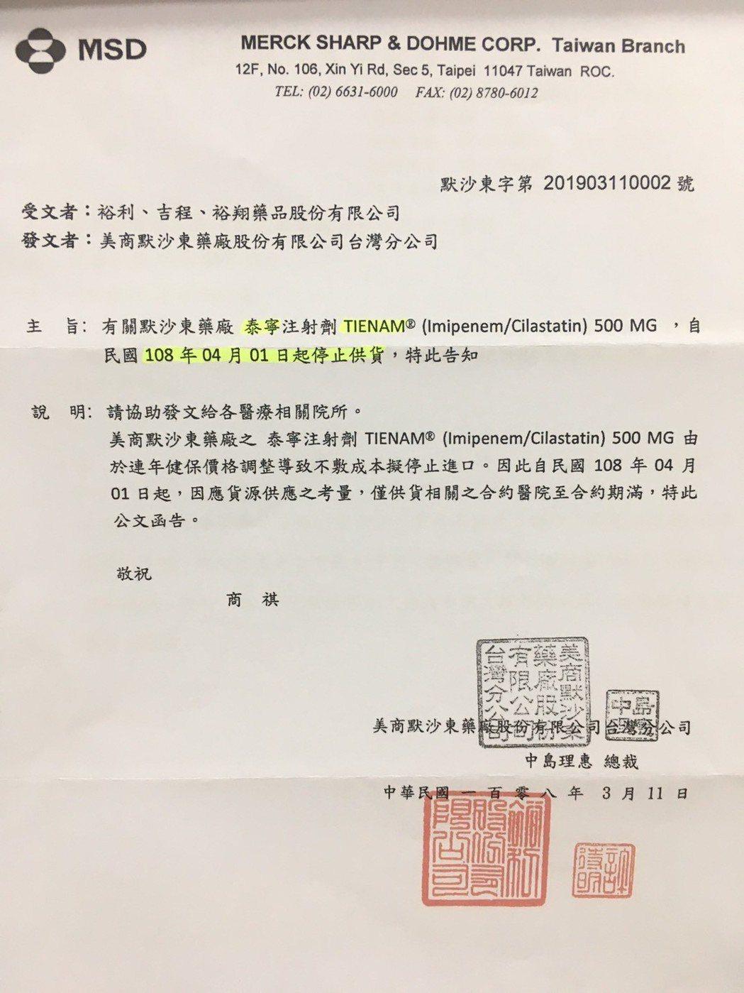 泰寧注射劑宣布4月退出台灣市場,原因直指健保砍價。圖/讀者提供
