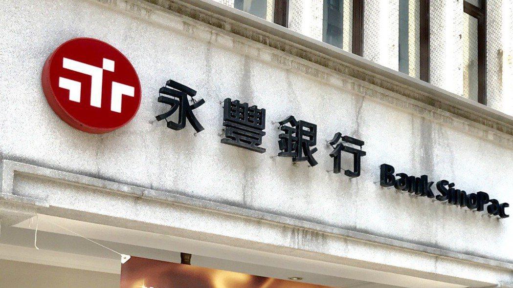 永豐銀行 圖/永豐銀行提供