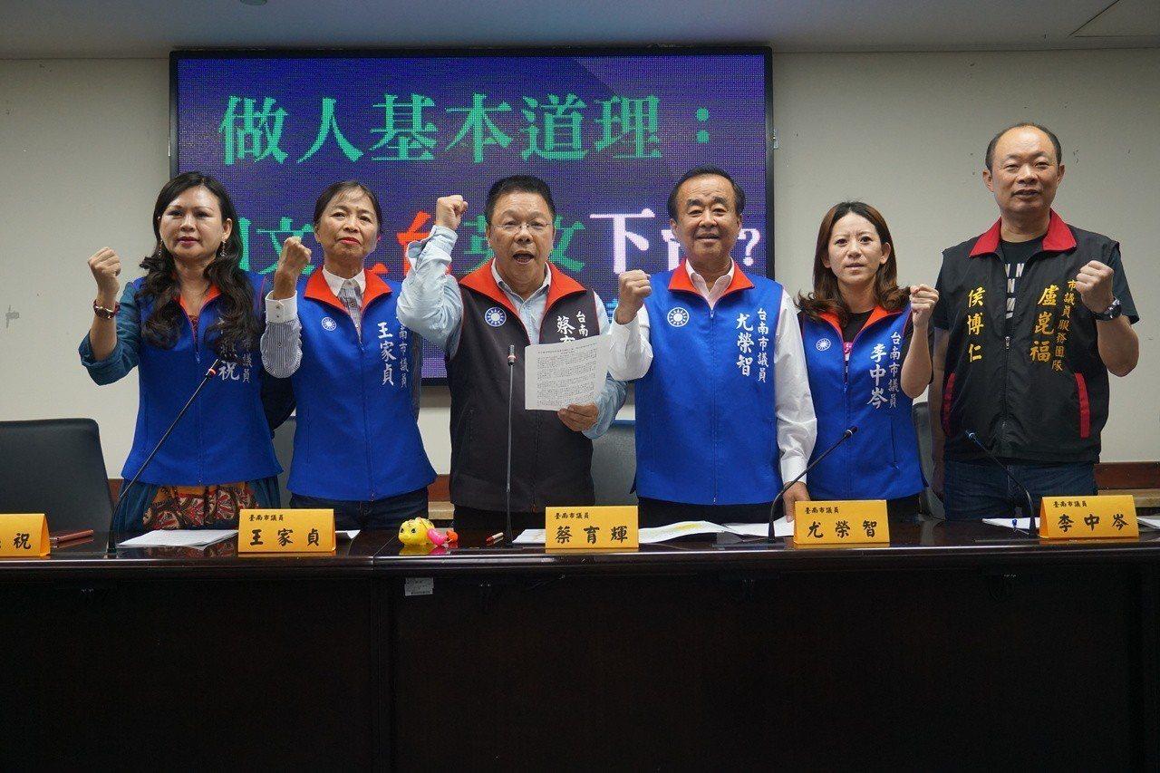 台南市議會國民黨團今天開記者會批評賴清德。圖/議會提供