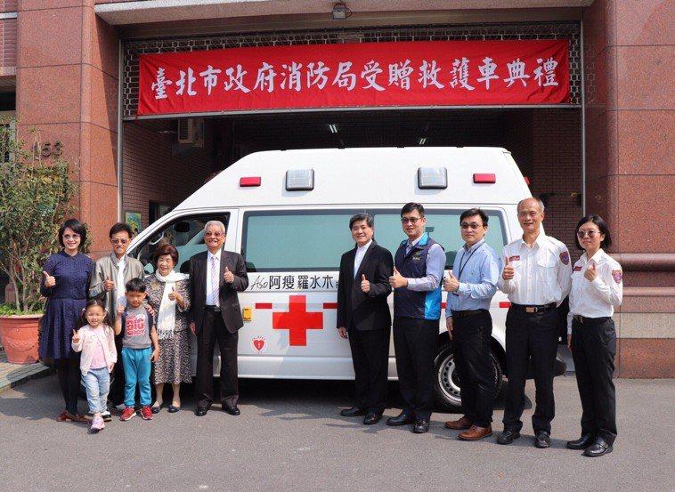 阿瘦皮鞋總裁羅水木捐贈救護車給台北市消防局,局長吳俊鴻代表接受,希望幫助需要緊急...