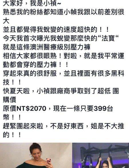 小禎臉書上不斷的強調這些廣告都是假的,但仍有民眾不慎受騙。圖/小禎臉書