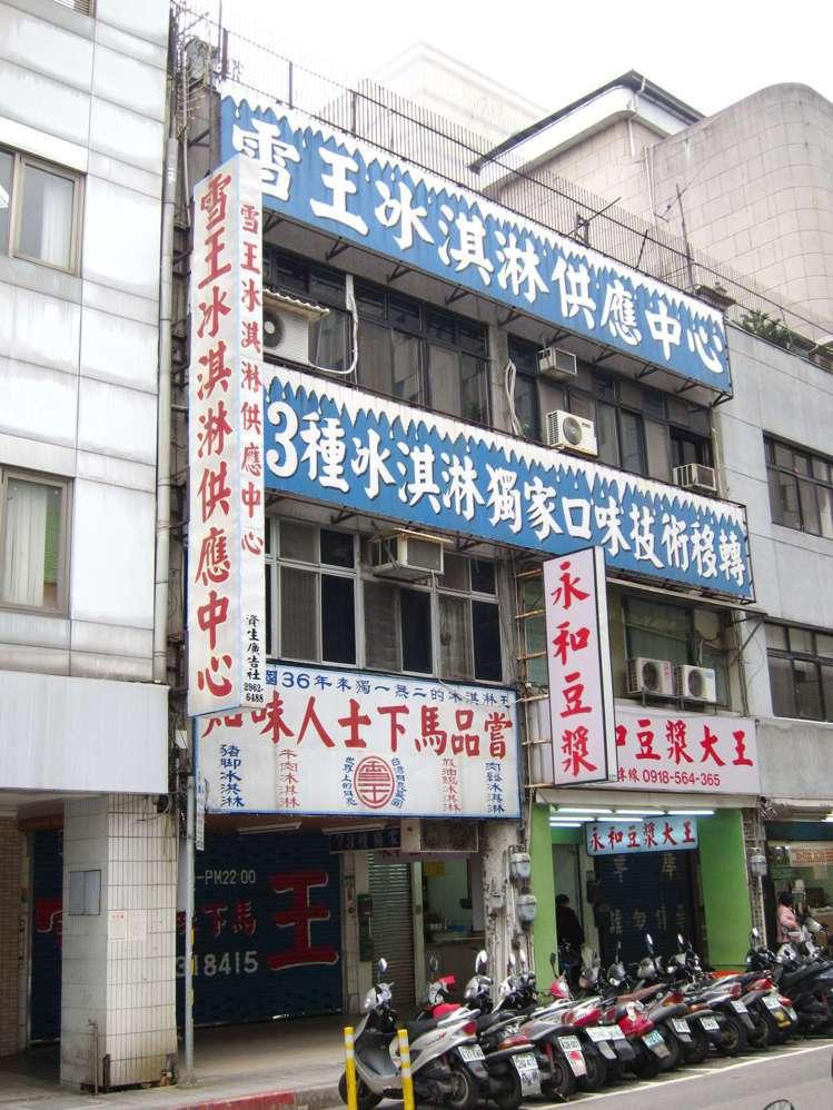 「雪王」原本開在一樓店面,後來搬到原址二樓。圖/聯合報系資料照