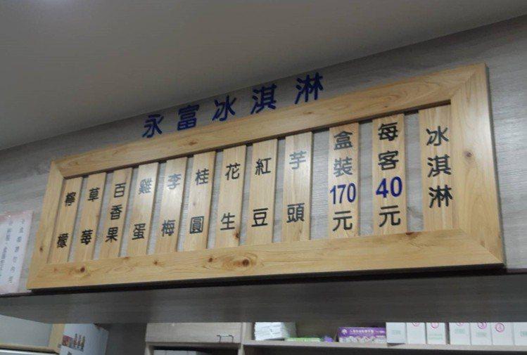 「永富冰淇淋」有各類傳統「叭噗」。圖/讀者提供
