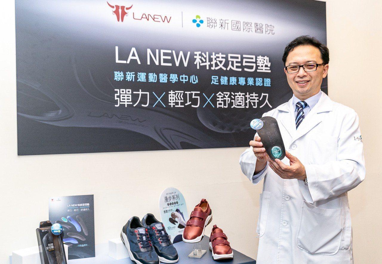 聯新運動醫學中心主任林頌凱推薦LA NEW科技足弓墊。圖/LA NEW提供
