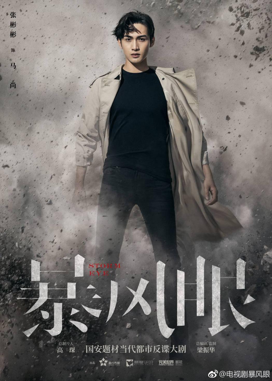 張彬彬演出「暴風眼」。圖/摘自微博