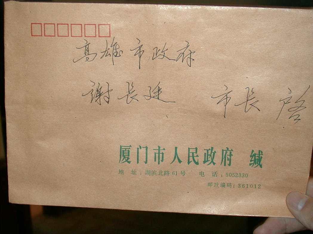 2000年,廈門市人民政府透過中間人專程送給高雄市長謝長廷邀請函的信封。 圖/聯...