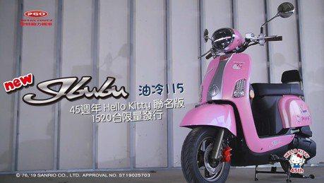 噴發你的少女心 PGO x Hello Kitty 45週年聯名機車限量登場!