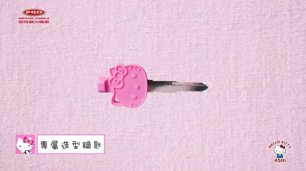 還有專屬Hello Kitty的粉色鑰匙。 摘自PGO