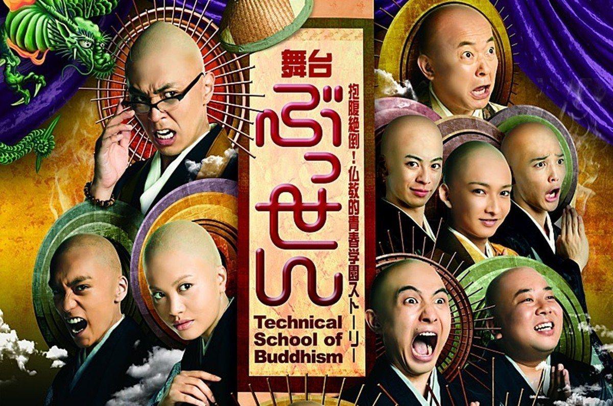 爽快「佛系生活」?娶妻吃肉,日本和尚的職場浮生