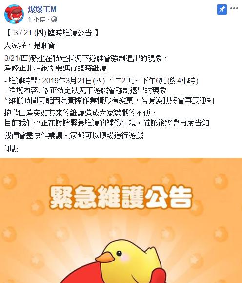 Nexon台灣發佈緊急維護公告,也提到補償事宜將會再行公佈。/圖:官方粉絲團