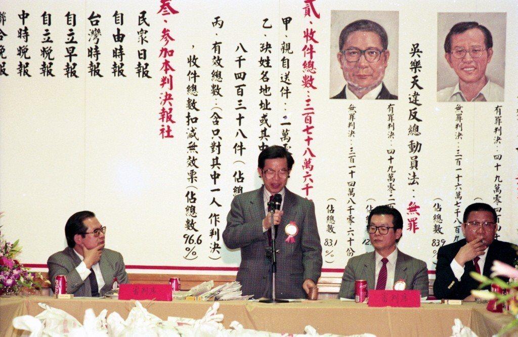 1991年,吳樂天參與的「亞太公共事務基金會」公布「人民公審黃華、吳樂天」結果。圖為時任民進黨籍立委謝長廷(右3)發言。 圖/聯合報系資料照