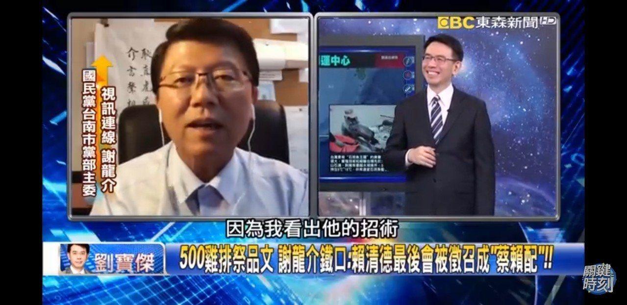 謝龍介與陳筱諭昨晚參加政論節目關鍵時刻。圖/取自網路