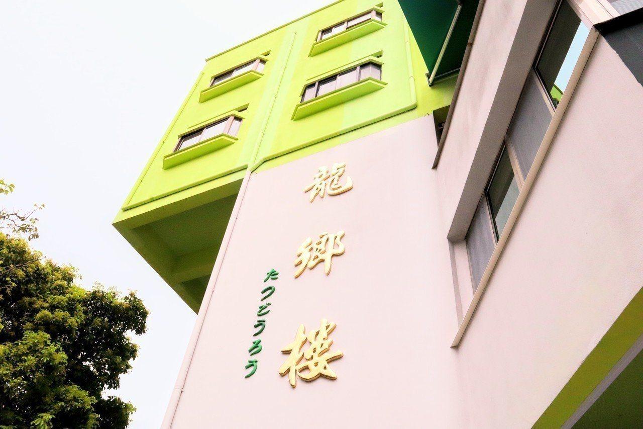 宜蘭市原救國團大樓由宜蘭市公所收購後,進行外觀與內部整修,並命名為「龍鄉樓」,意...