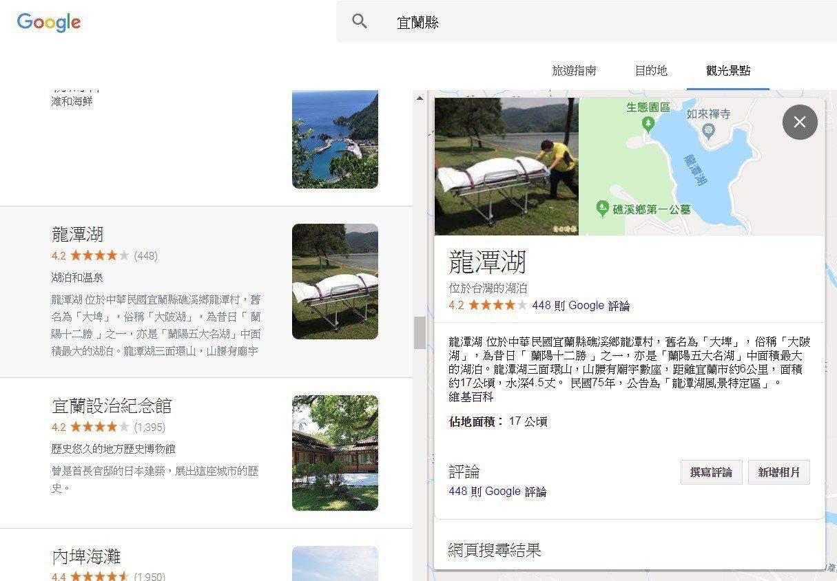有民眾日前在規劃來宜蘭的行程時,卻發現龍潭湖的相關照片卻是命案現場照片。圖/讀者...