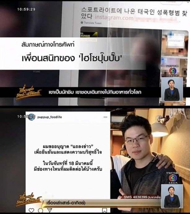 泰國男子被指就是商人Chavanos Rattakul。圖/摘自人民網
