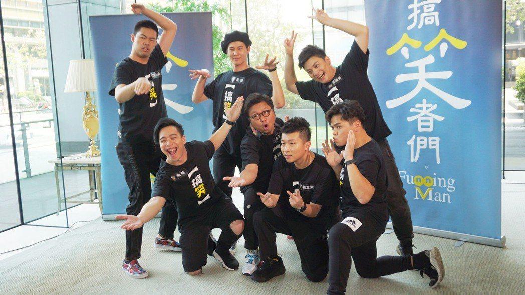 納豆(前排左二)加入「搞笑者們」 圖/怡佳娛樂提供