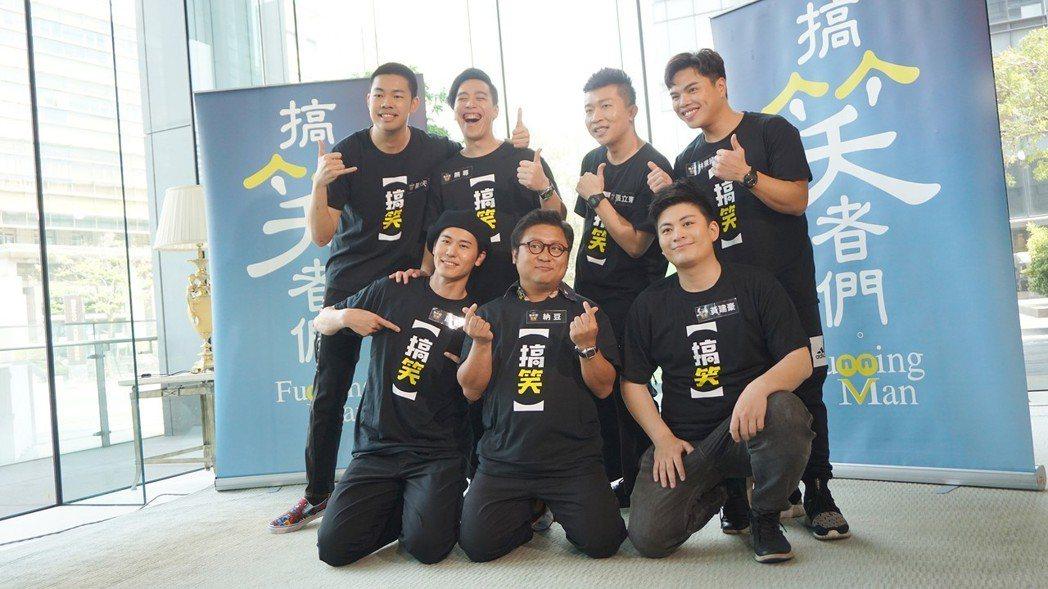 納豆(前排中)加入「搞笑者們」 圖/怡佳娛樂提供