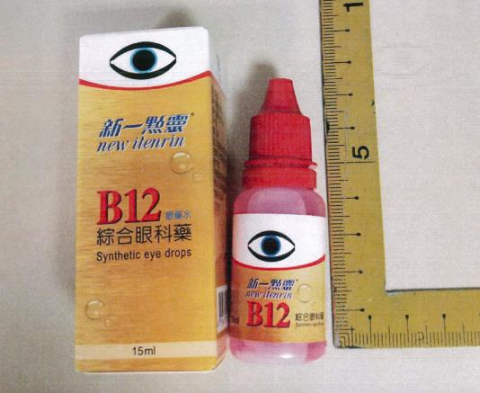 新一點靈B12繼年初因產品受到交叉污染後,又因成分不足出包。圖/食品藥物管理署提...