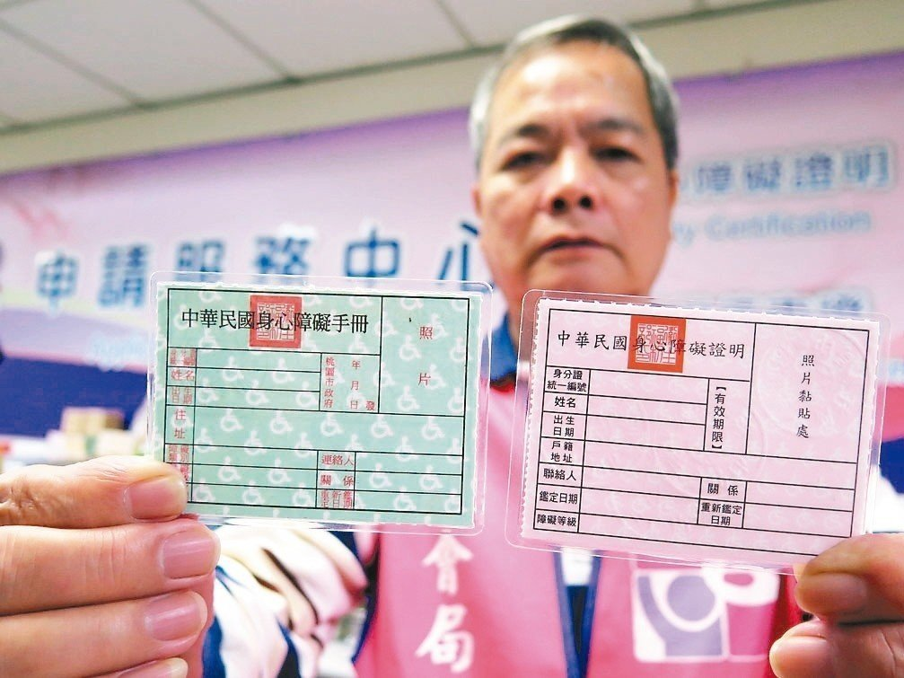持有淺綠色永久效期身心障礙手冊者,最慢須於今年7月10日換發為新制淺粉色的身障證...