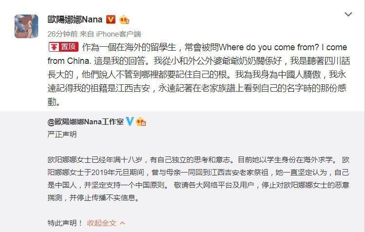 歐陽娜娜強調自己是中國人。圖/摘自微博