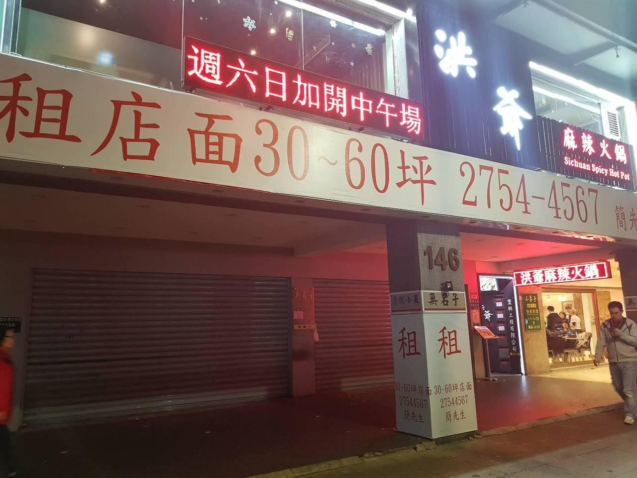 兩間無名子的店面,目前都已掛上出租資訊。記者陳睿中/攝影