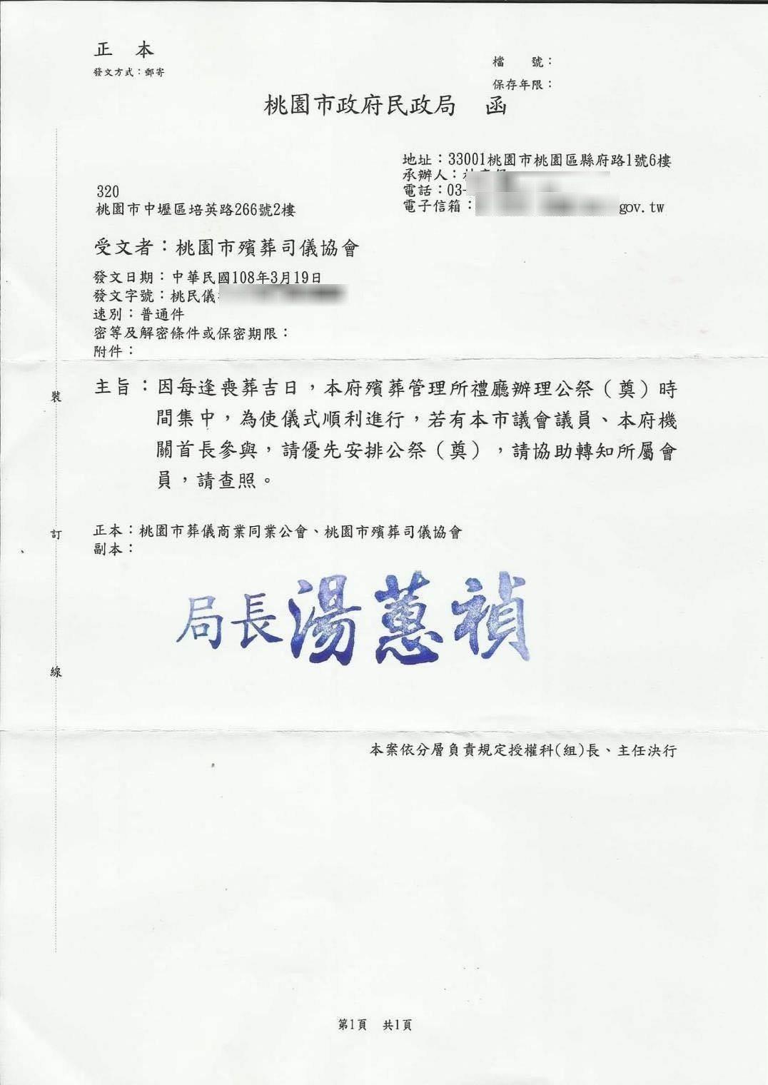 桃市府民政局發出公文要殯葬業讓民代先公祭。圖/業者提供