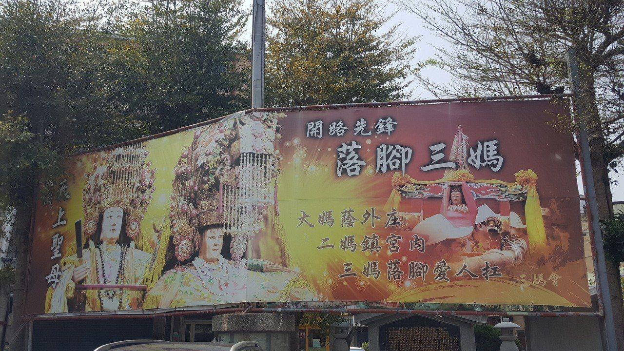 后厝龍鳳宮外有「落腳三媽」的宣傳看板。記者胡蓬生/攝影