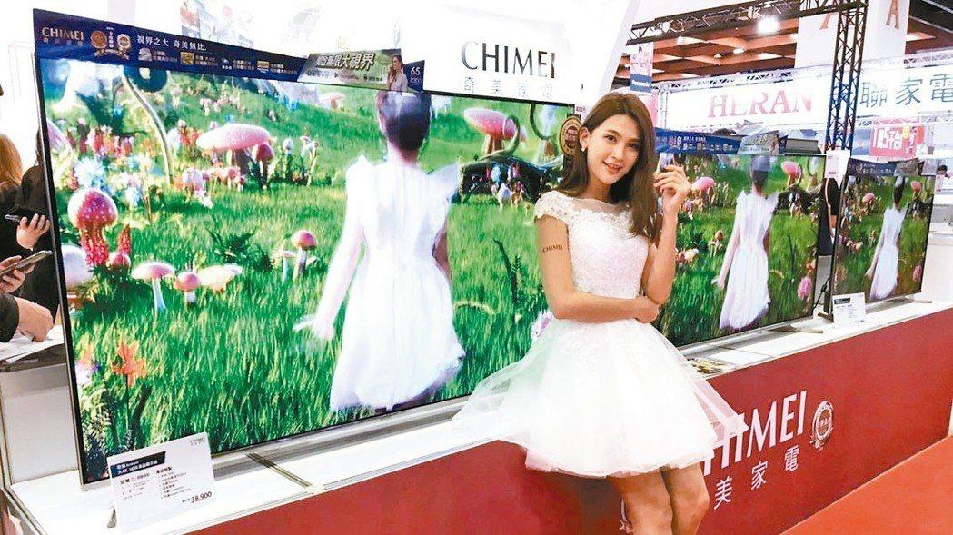奇美家電,空調展秀大4K系列顯示器產品。 記者蔡銘仁/攝影