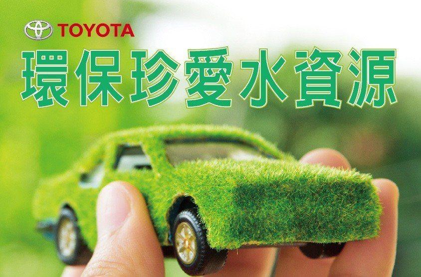 回廠服務不洗車,TOYOTA與您攜手節省水資源。 圖/和泰汽車提供