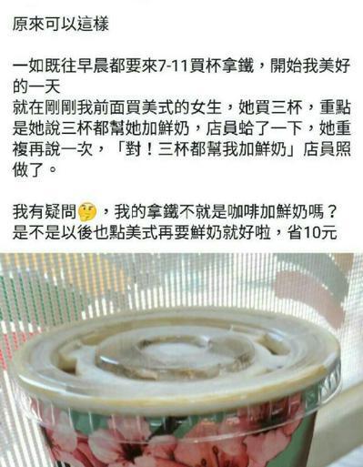 網友分享位客人買美式咖啡卻要求店員添加鮮奶,直接將美式「升級」成拿鐵。圖擷自/《...