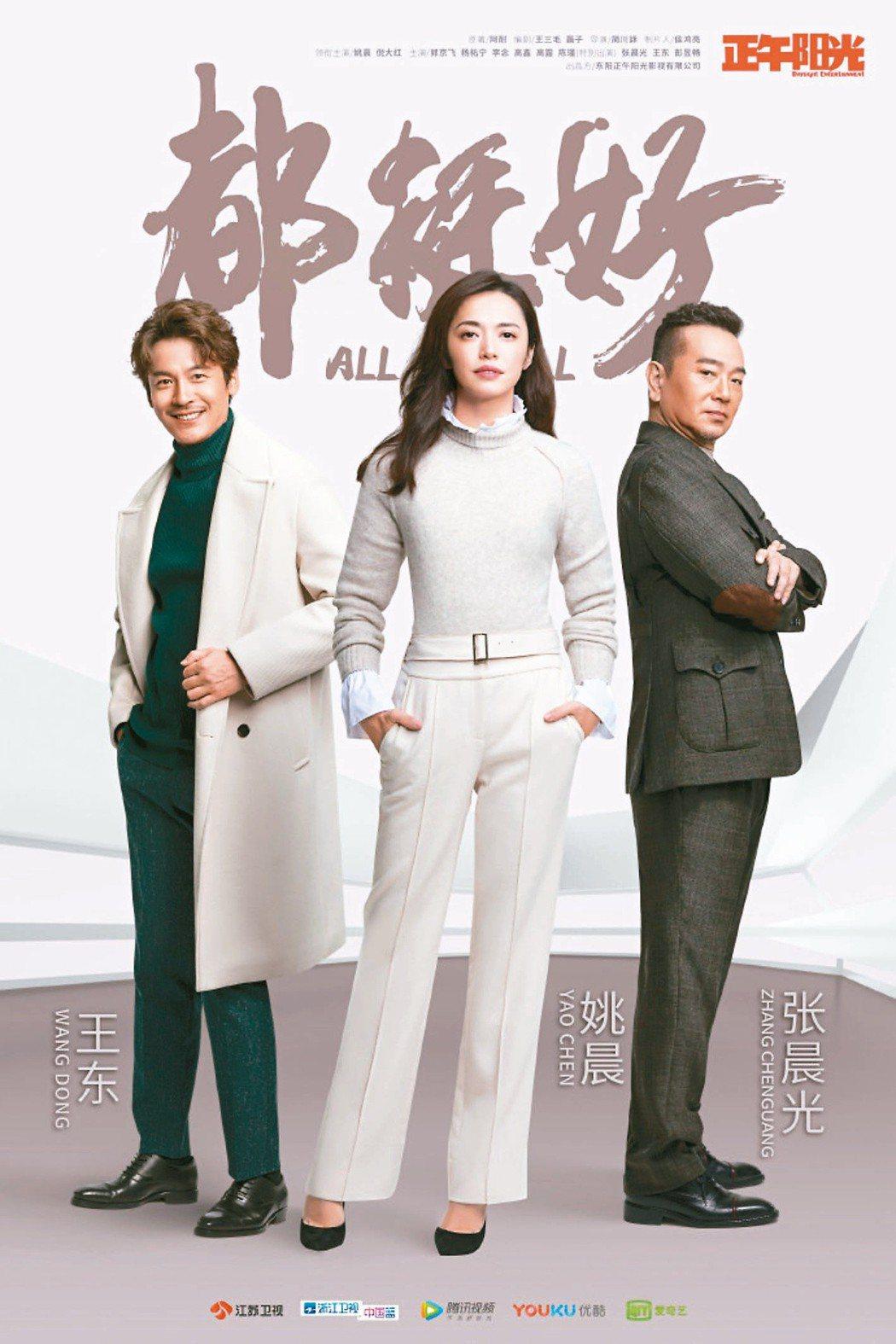 陸劇「都挺好」被譽為現代版的「知否」,張晨光(右)客串演出。圖/摘自微博