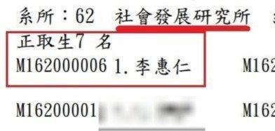 世新大學社發所停招爭議愈烈,導演李惠仁臉書發文宣布他錄取社發所訊息,並預告世新大...