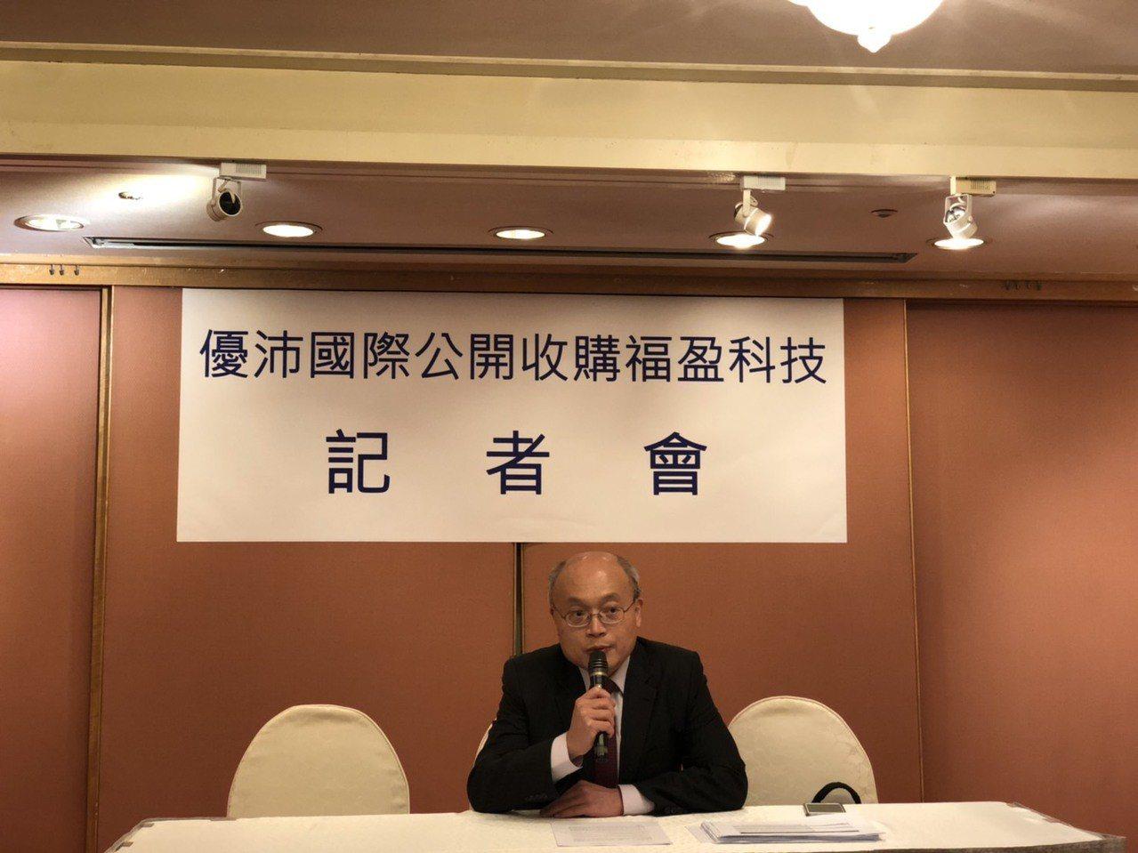 亞洲基金董事總經理兼優沛國際董事吳忠懌表示,此為亞洲基金啟動在台槓桿收購第一案。...