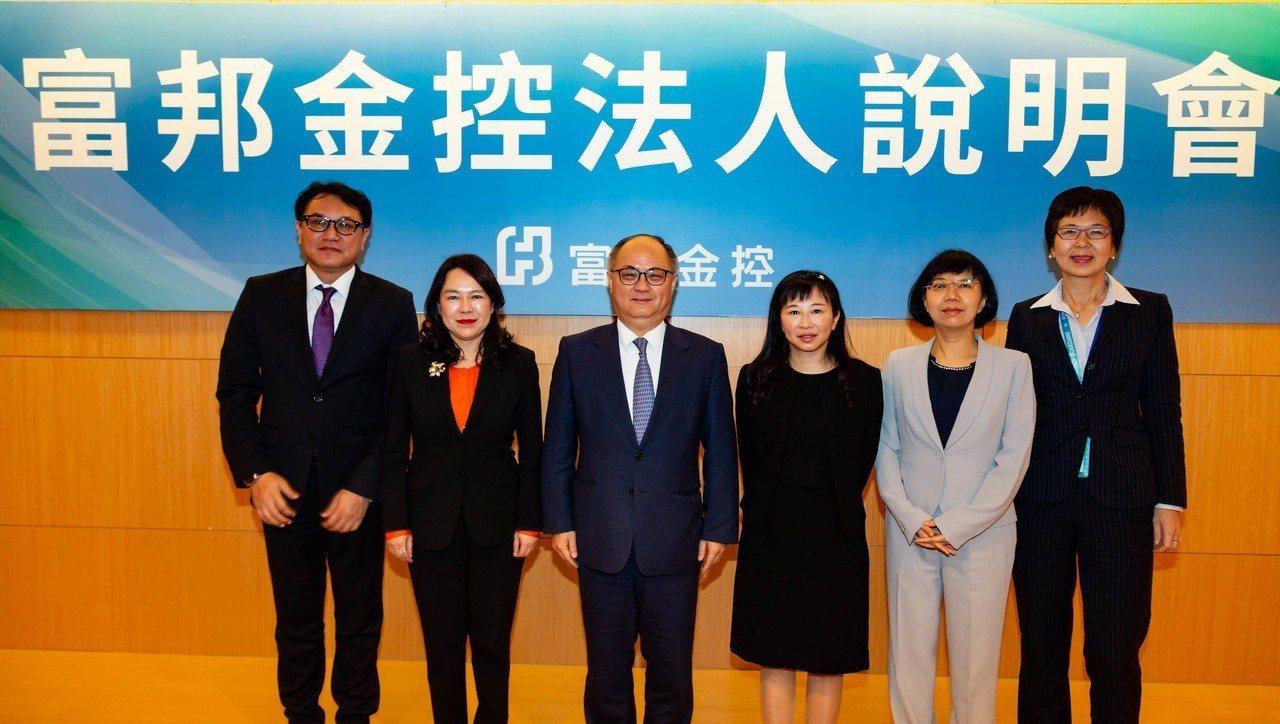 富邦金控總經理韓蔚廷率子公司高階主管出席法說會。圖/富邦金控提供