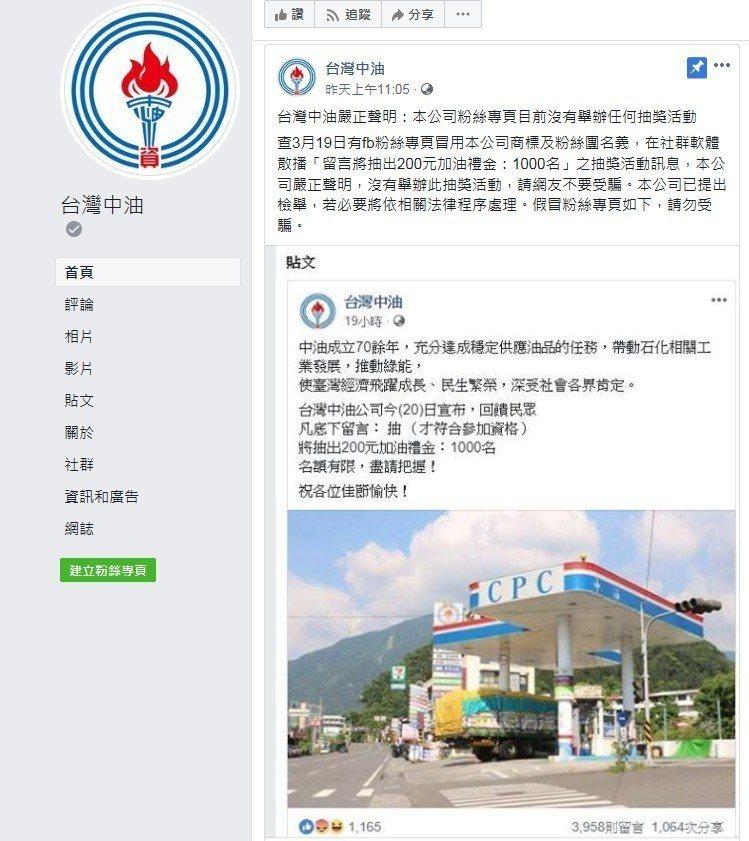 台灣中油在官方臉書粉絲頁中澄清假訊息。中油提供