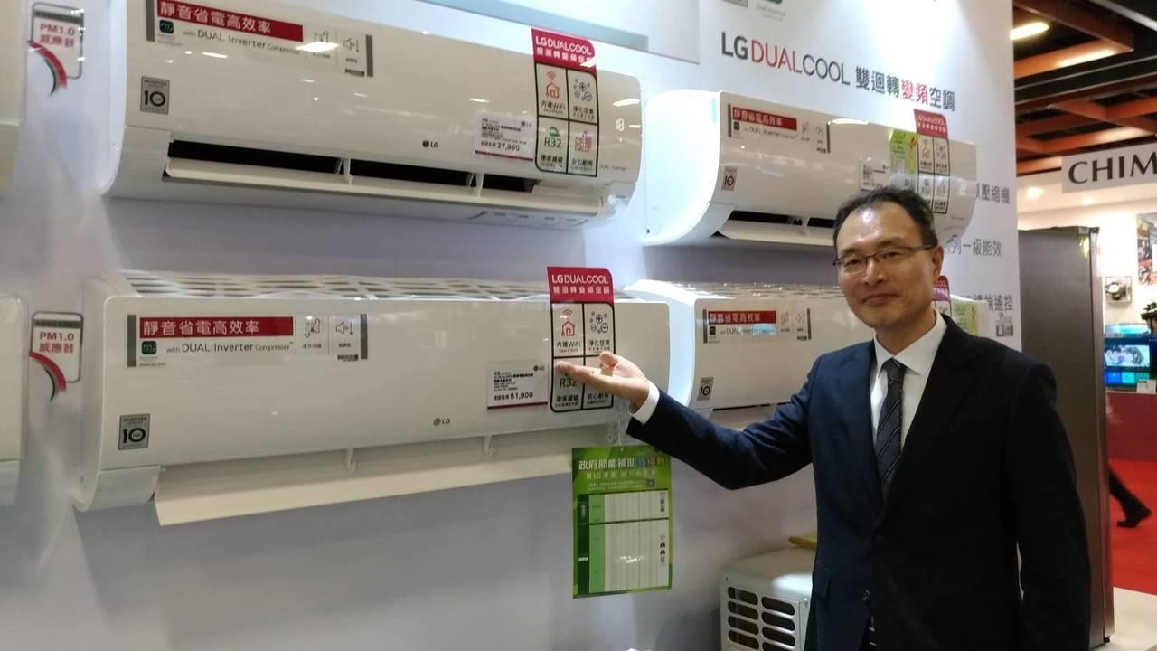 台灣LG電新任董事長宋益煥坐鎮家電展LG攤位,他表示,推出全系列家用空調,強調唯...