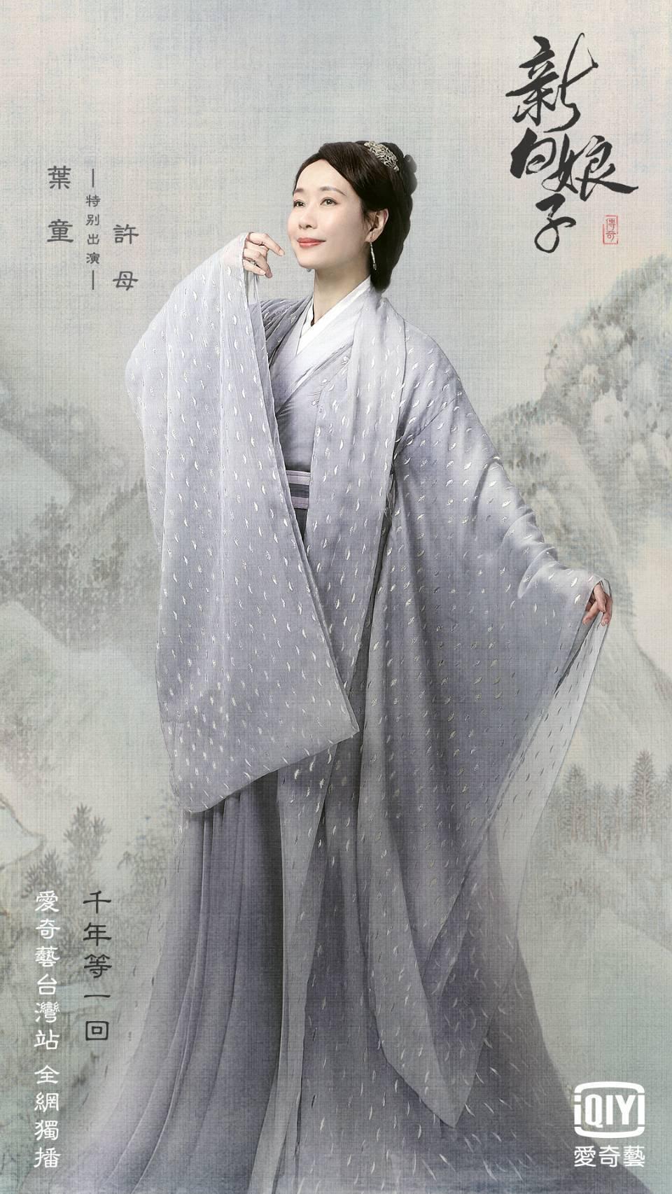 葉童演出「新白娘子傳奇」。圖/愛奇藝台灣站提供