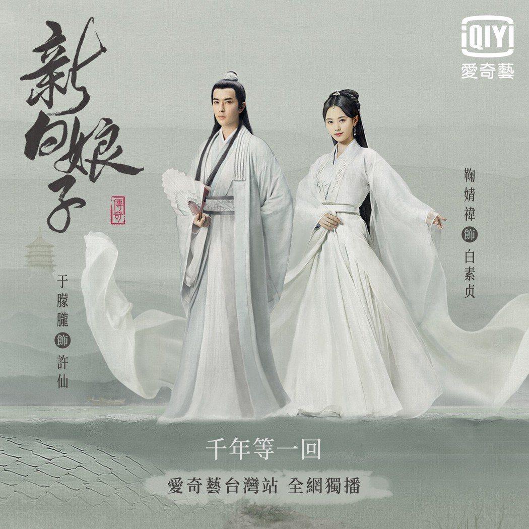 古裝神話劇「新白娘子傳奇」受限古令影響,將暫時延檔不播。圖/愛奇藝台灣站提供