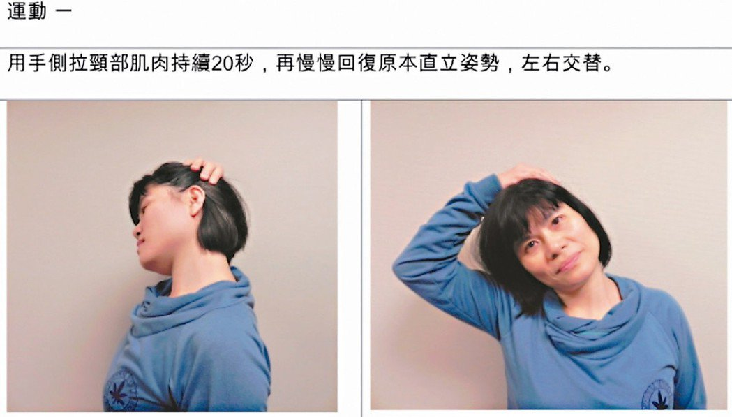 用手側拉頸部肌肉持續20秒,再慢慢回復原本直立姿勢,左右交替。 圖/書田診所提供