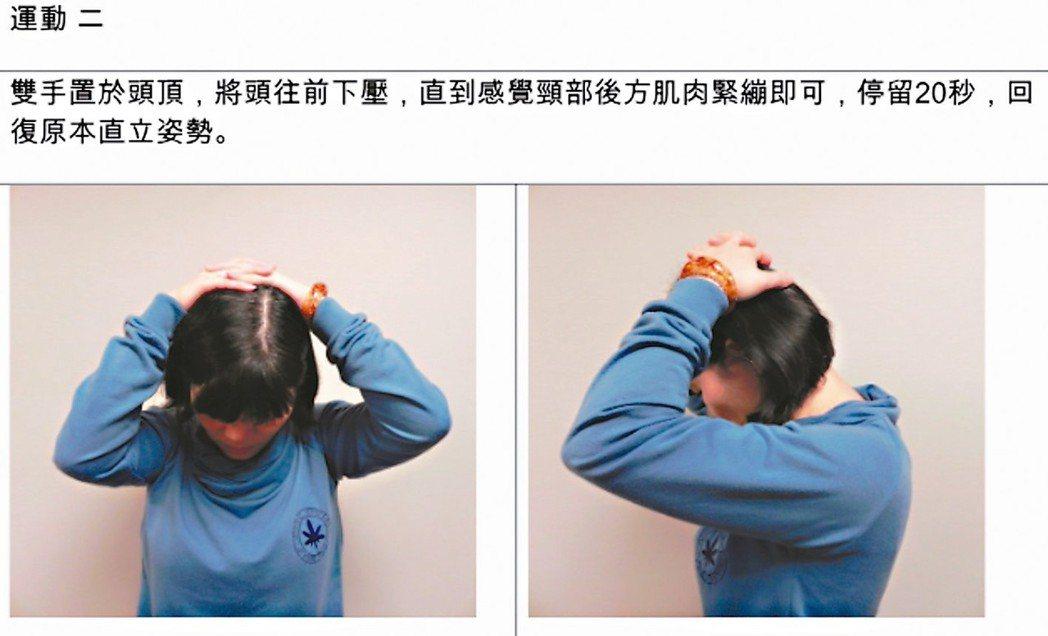 雙手置頭頂,將頭往前下壓,直到感覺頸部後方肌肉緊繃即可,停留20秒,回復原本直立...