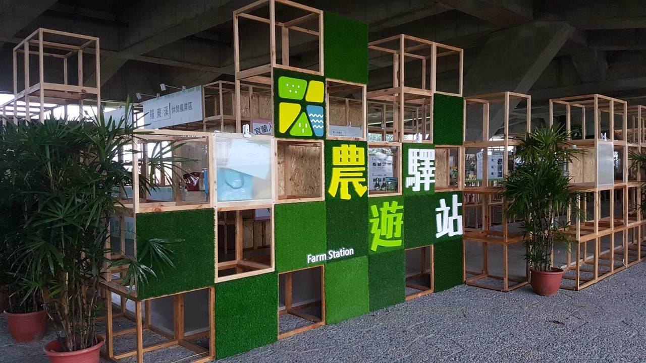 宜蘭綠色博覽會「農遊驛站」,設計成縮小版的蘭陽平原,遊客可穿梭在層層堆疊的綠色隧...