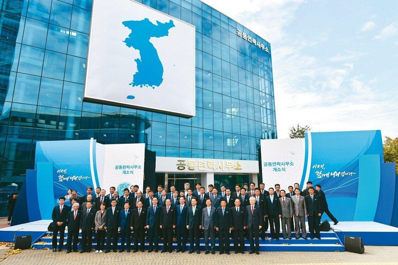 去年九月十四日,南北韓官員一同出席共同聯絡事務所的啟用。(新華社)