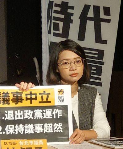 時代力量議員黃郁芬批評柯文哲「威權心態顯露無遺」。 圖/聯合報系資料照片