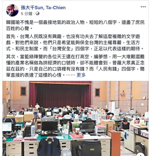 孫大千:韓國瑜送蔡英文八個字 不愧接地氣