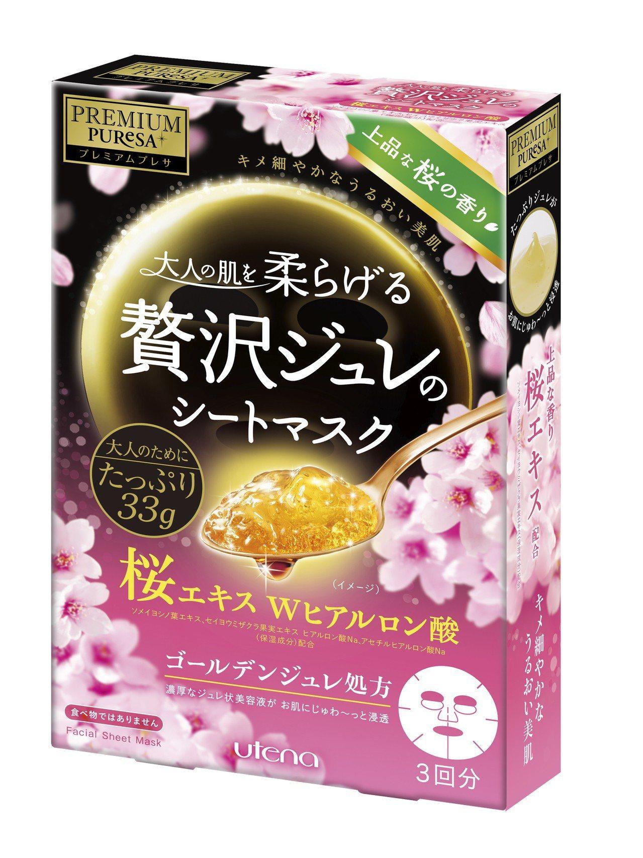 日本UTENA佑天蘭黃金果凍面膜(櫻花),原價350元、特價279元。圖/台隆手...