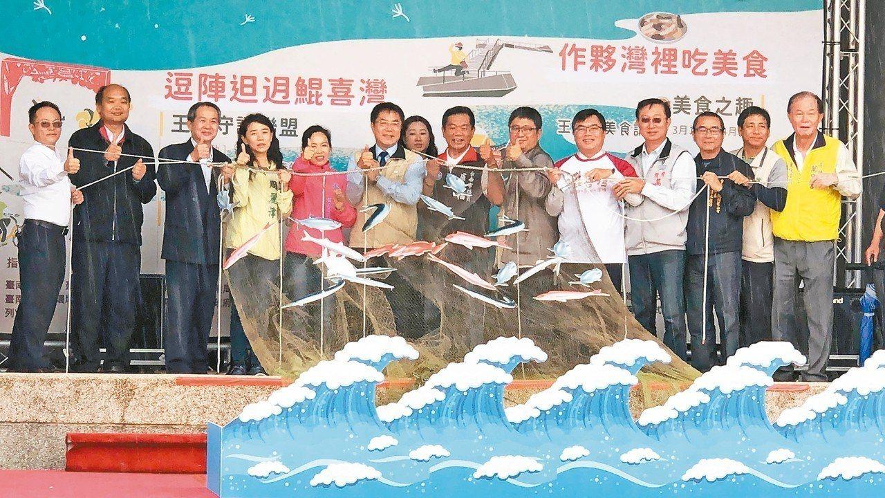 台南市長黃偉哲(左六)等人昨以沿海特有「牽罟」儀式,為鯤喜灣文化季揭開序曲。 記...