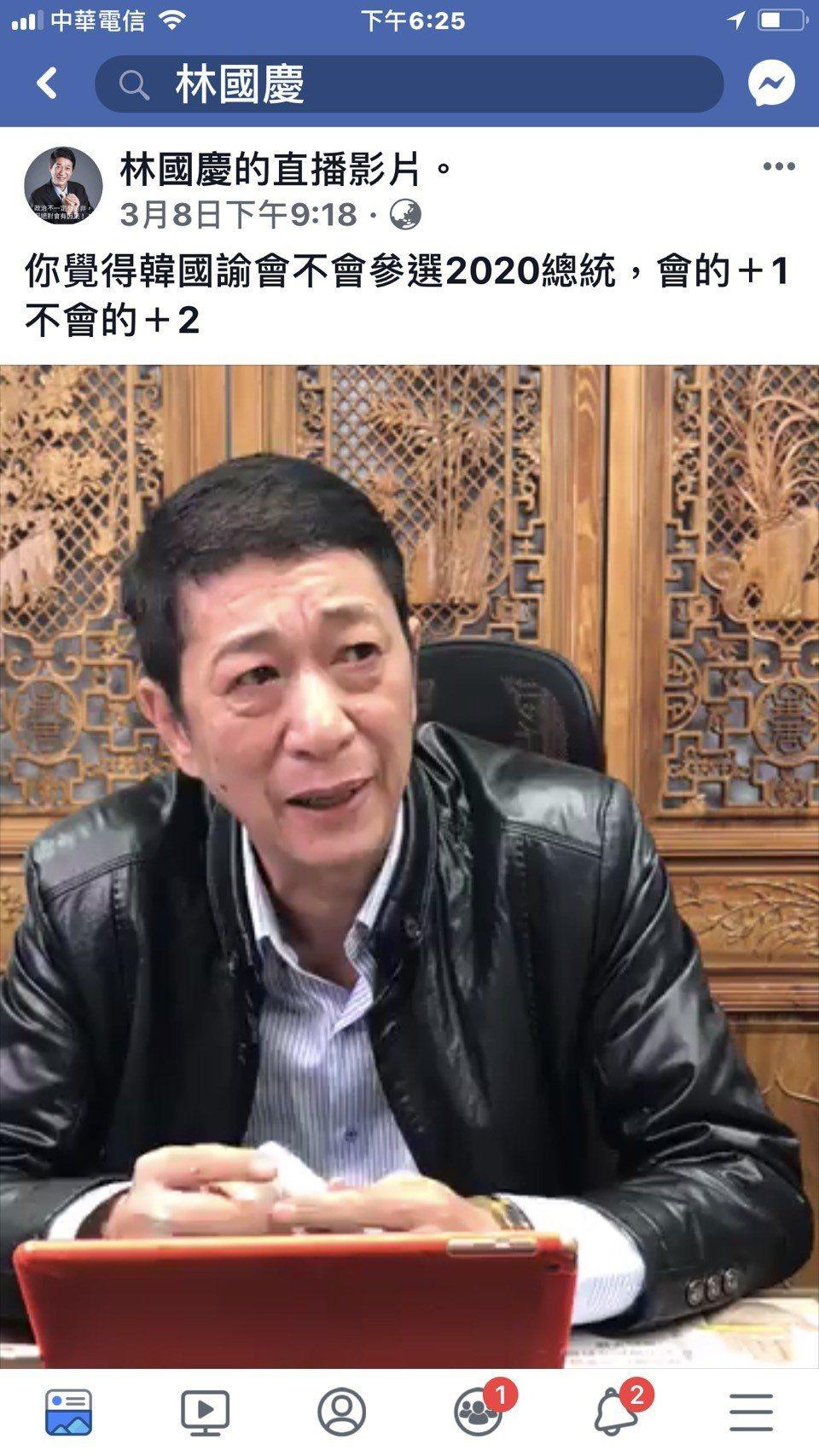 前立委林國慶在臉書直播賣玉石、首飾等,他會在直播時討論政治話題,增加互動性。圖/...