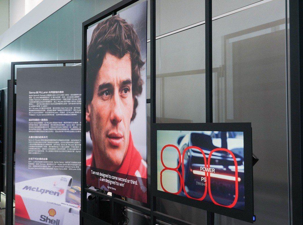 Ayrton Senna 與McLaren追求完美的理念不謀而合,共同造就Sen...