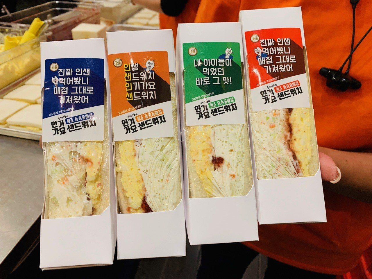 人氣歌謠三明治一個售價80元。記者張芳瑜/攝影