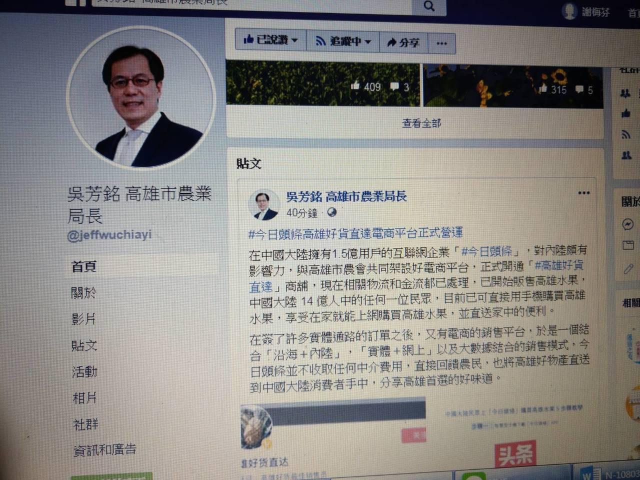 跟隨韓國瑜到大陸城市交流的高雄市農業局長吳芳銘今天在臉書上說,繼簽了許多實體通路...